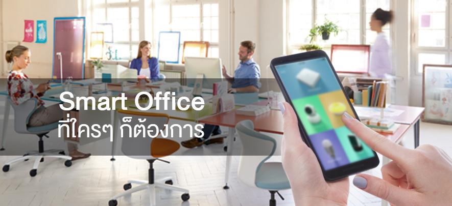 Smart Office ที่ใคร ๆ ก็ต้องการ