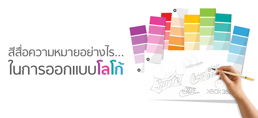สีสื่อความหมายอย่างไร ในการออกแบบโลโก้