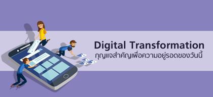 Digital Transformation กุญแจสำคัญเพื่อความอยู่รอดของวันนี้