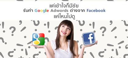แค่เข้าใจก็มีชัย รับทำ Google Adwords ต่างจาก Facebook แค่ไหนไปดู