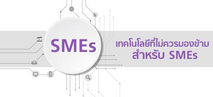 เทคโนโลยีที่ไม่ควรมองข้ามสำหรับ SMEs