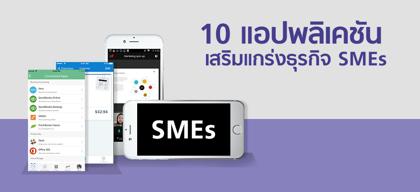 10 แอปพลิเคชันเสริมแกร่งธุรกิจ SMEs