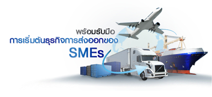 พร้อมรับมือการเริ่มต้นธุรกิจการส่งออกของ SMEs