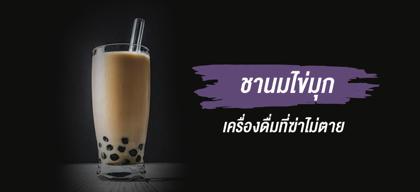 ชานมไข่มุกเครื่องดื่มที่ฆ่าไม่ตาย