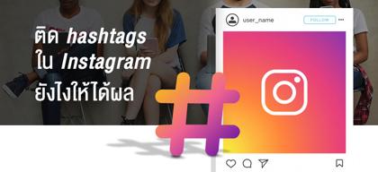 ติด hashtags ใน Instagram ยังไงให้ได้ผล