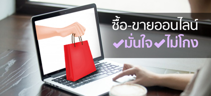 ซื้อ-ขายออนไลน์ ● มั่นใจ ● ไม่โกง