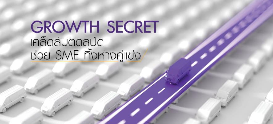 Growth Secret เคล็ดลับติดสปีด ช่วย SME ทิ้งห่างคู่แข่ง