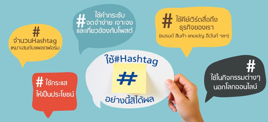 ใช้ #Hashtag อย่างไรให้ได้ผล