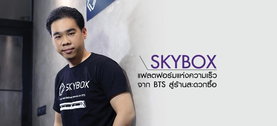 SKYBOX แฟลตฟอร์มแห่งความเร็ว จาก BTS สู่ร้านสะดวกซื้อ