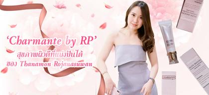 'Charmante by RP' สุขภาพผิวดีที่แบ่งปันได้ ของ Thanamon Rojanasuwan