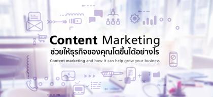 Content Marketing ช่วยให้ธุรกิจของคุณโตขึ้นได้อย่างไร