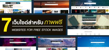 7 เว็บไซต์สำหรับภาพฟรี