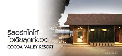 รีสอร์ทโกโก้ ไอเดียสุดเก๋ของ Cocoa Valley Resort