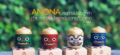 ANONA ส่งยักษ์มัดใจลูกค้า ทำแบรนด์สมุนไพรหอมระเหยติดตลาด