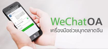 WeChat OA เครื่องมือช่วยบุกตลาดจีน