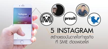 5 Instagram สร้างแรงบันดาลใจทำธุรกิจที่ SME ต้องฟอลโล่