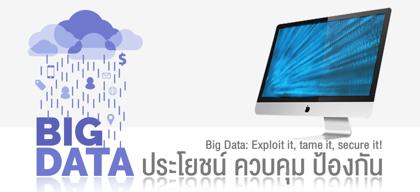 Big Data: ประโยชน์ ควบคุม และป้องกัน!