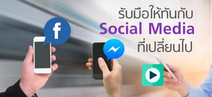 รับมือให้ทันกับ Social Media ที่เปลี่ยนไป