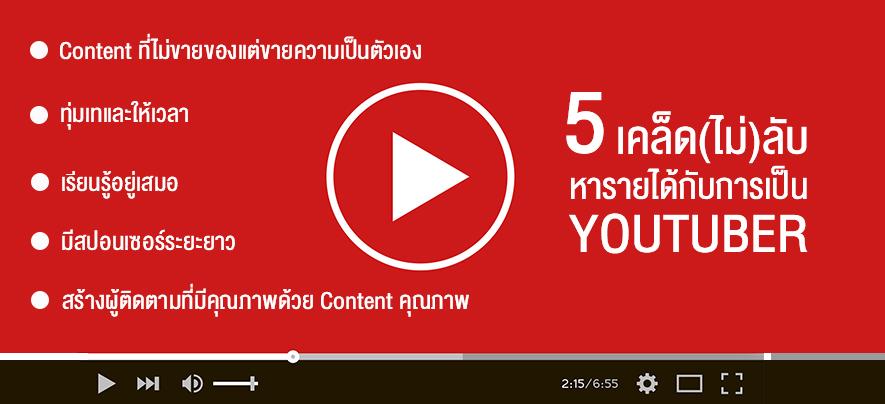 5 เคล็ด (ไม่) ลับ หารายได้กับการเป็น YouTuber