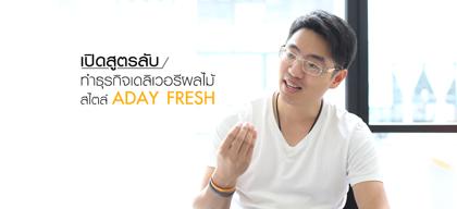 เปิดสูตรลับทำธุรกิจเดลิเวอรีผลไม้ สไตล์ aDay Fresh
