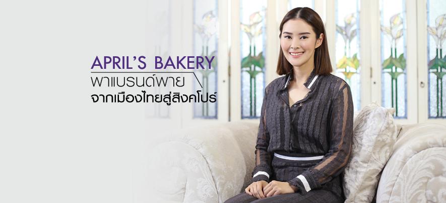 April's Bakery พาแบรนด์พาย จากเมืองไทยสู่สิงคโปร์
