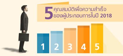 5 คุณสมบัติเพื่อความสำเร็จของผู้ประกอบการในปี 2018