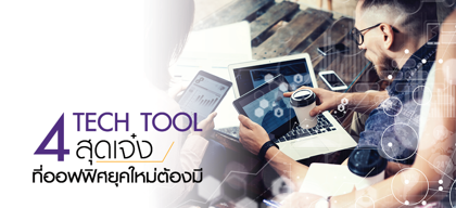 4 Tech tool สุดเจ๋งที่ออฟฟิศยุคใหม่ต้องมี