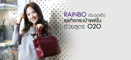 RAINBO เติมจุดแข็งธุรกิจกระเป๋าแฟชั่นด้วยสูตร O2O