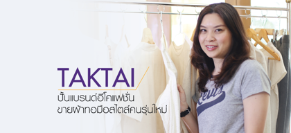 TAKTAI ปั้นแบรนด์อีโคแฟชั่น ขายผ้าทอมือสไตล์คนรุ่นใหม่