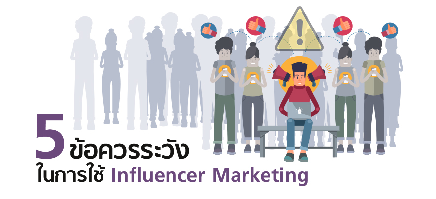 5 ข้อควรระวังในการใช้ Influencer Marketing