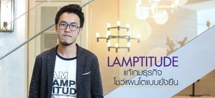Lamptitude แก้เกมธุรกิจ โชว์แผนโตแบบยั่งยืน
