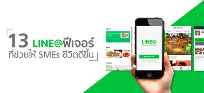 13 LINE@ Features ที่ช่วยให้ SMEs ชีวิตดีขึ้น