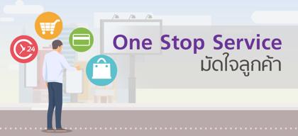 One Stop Service มัดใจลูกค้า