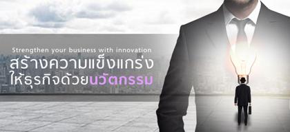 สร้างความแข็งแกร่งให้ธุรกิจของคุณด้วยนวัตกรรม