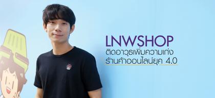 LnwShop ติดอาวุธเพิ่มความเก่งร้านค้าออนไลน์ยุค 4.0