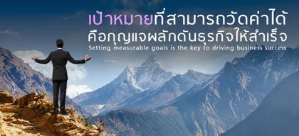 เป้าหมายที่สามารถวัดค่าได้ คือกุญแจผลักดันธุรกิจให้สำเร็จ