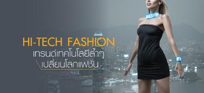 Hi-Tech Fashion เทรนด์เทคโนโลยีล้ำๆ เปลี่ยนโลกแฟชั่น