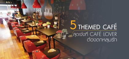 5 Themed Café สุดเจ๋งที่ Café Lover ต้องตกหลุมรัก