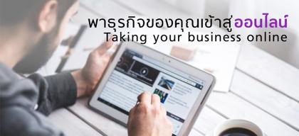 พาธุรกิจของคุณเข้าสู่ออนไลน์