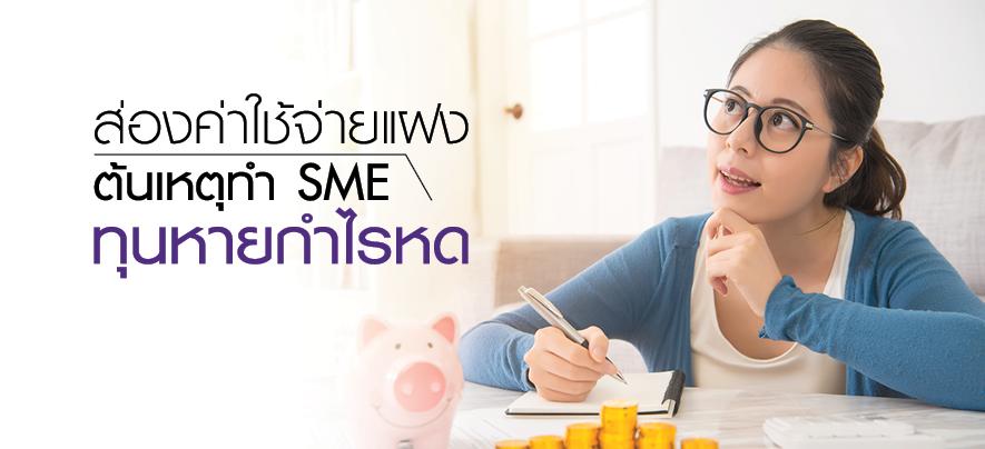ส่องค่าใช้จ่ายแฝง ต้นเหตุทำ SME ทุนหายกำไรหด