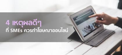 4 เหตุผลดีๆ ที่ SMEs ควรทำโฆษณาออนไลน์