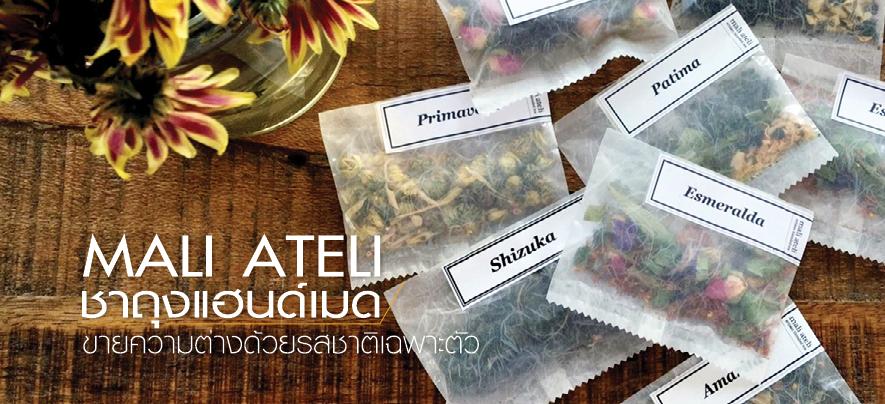 Mali Ateli ชาถุงแฮนด์เมด ขายความต่างด้วยรสชาติเฉพาะตัว