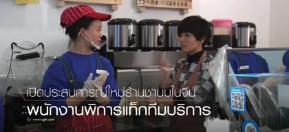 เปิดประสบการณ์ใหม่ร้านชานมในจีน พนักงานพิการแท็กทีมบริการ