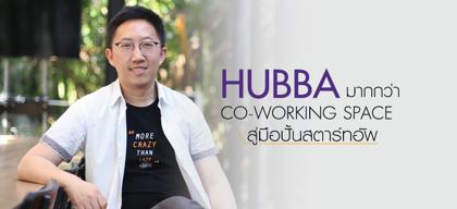 HUBBA มากกว่า Co-Working Space สู่มือปั้นสตาร์ทอัพ