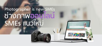 ช่างภาพออนไลน์ SMEs แนวใหม่