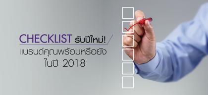 Checklist รับปีใหม่! แบรนด์คุณพร้อมหรือยังในปี 2018