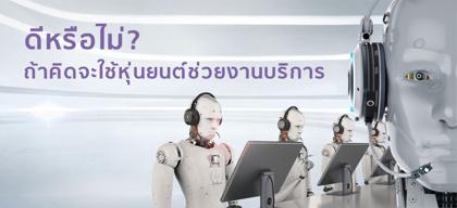 ดีหรือไม่?  ถ้าคิดจะใช้หุ่นยนต์ช่วยงานบริการ