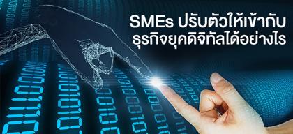 SMEs ปรับตัวให้เข้ากับธุรกิจยุคดิจิทัลได้อย่างไร