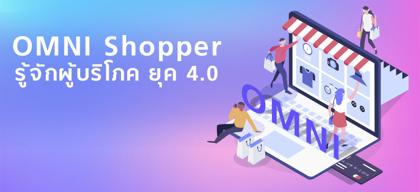 OMNI Shopper รู้จักผู้บริโภค ยุค 4.0