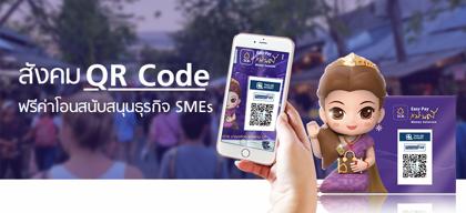 สังคม QR Code ฟรีค่าโอนสนับสนุนธุรกิจ SMEs